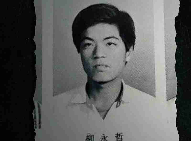 Yoo Young-Chul as a youth